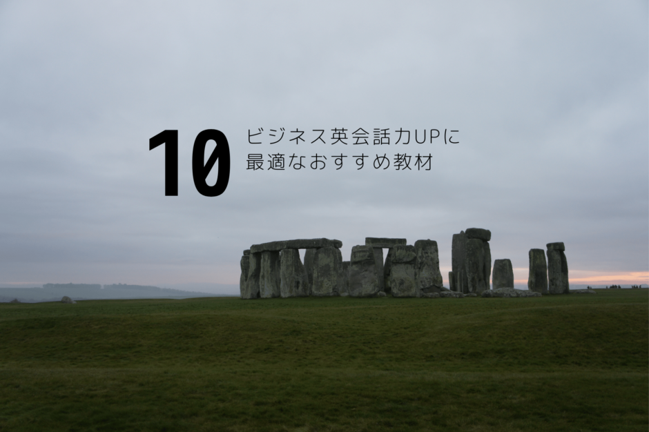 英語学習編その10