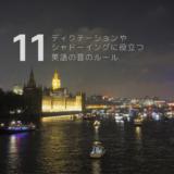 英語学習編その11