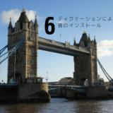 英語学習編その6
