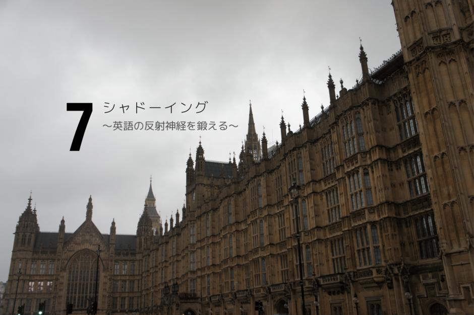 英語学習編その7
