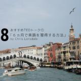 第8回 おすすめTEDトーク①「6ヵ月で言語を習得する方法」