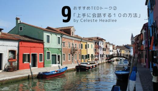 第9回 おすすめTEDトーク②「上手に会話する10の方法」