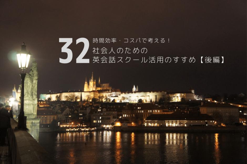 英語学習編その32