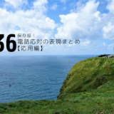 英語学習編その36