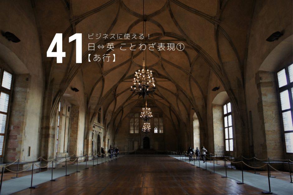 英語学習編その41