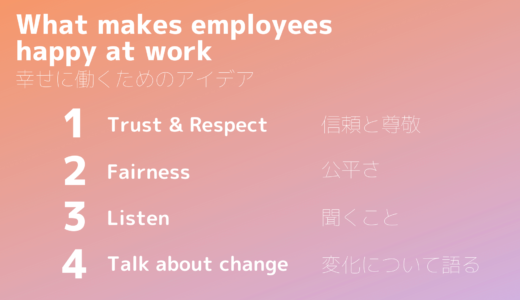 what makes employee happy at work