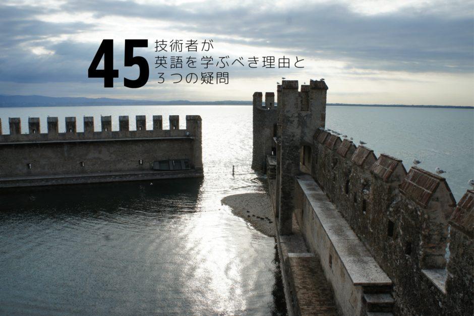 英語学習編その45