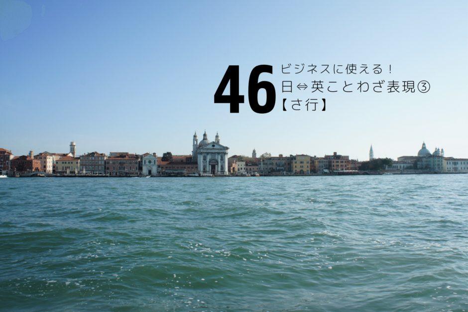 英語学習編その46